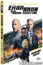 Fast & Furious: Hobbs & Shaw (2019) (DVD) (Taiwan Version)