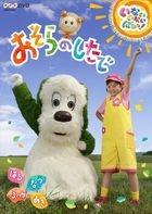 NHKDVD Inaiinai Ba! Osora no Shita de - Haru Natsu Aki Fuyu - (DVD)(Japan Version)