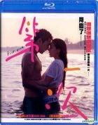 First Time (2012) (Blu-ray) (Hong Kong Version)