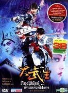 大武生 (2011) (DVD) (泰国版)