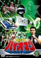 Cho Denshi Bio Man (DVD) (Vol.2) (Japan Version)