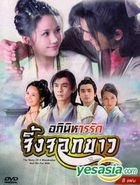 Story of the Wood Cutter and His Fox Wife (2014) (DVD) (End) (Thailand Version)
