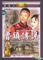 The Legend Of Lu Zhen Town (DVD) (China Version)