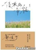 Hou Lai De Xing Fu