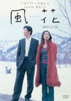 Kazabana (DVD) (HD Remastered Edition) (Japan Version)