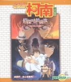 Detective Conan - The Private Eye's Requiem (VCD) (Hong Kong Version)