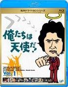 Oretachi wa Tenshi da! (1979) (Blu-ray) (Vol.1) (Japan Version)