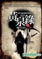 Huang Quan Lu 3  Mo Men Ju Jiang