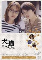 Inu-neko (The Cat Leaves Home)  (Japan Version)