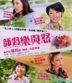Rock N' Roll Housewives (2013) (VCD) (Hong Kong Version)