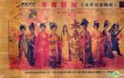 Secret History Of Princess Taiping (DVD) (End) (China Version)