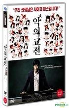 Lesson of the Evil (DVD) (Korea Version)