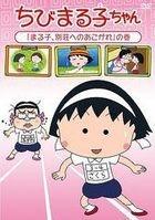 Chibi Maruko-chan - 'Maruko, Besshou he no Akogare' no Maki (DVD) (Japan Version)