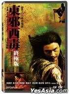 Ashes of Time Redux (2008) (DVD) (2021 Reprint) (Taiwan Version)