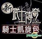 Xin Wu Shi Chuan Qi Online (Qi Shi Kai Xuan Package) Xu Ni Qia V