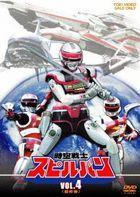 Jiku Senshi Spielban Vol.4 (DVD) (Japan Version)