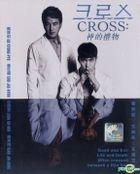 Cross (2018) (DVD) (Ep. 1-16) (End) (English Subtitled) (tvN TV Drama) (Malaysia Version)
