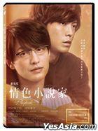 Pornographer the Movie: Playback (2021) (DVD) (Taiwan Version)