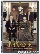 The Last Princess (2016) (DVD) (Taiwan Version)