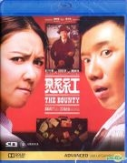 懸紅 (2012) (Blu-ray) (香港版)