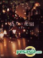 Itsuwari no Hanazono DVD Box Vol.2 (Japan Version)