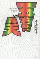 goemon VS gouten ke  nakashima serekushiyon 22 K NAKASHIMA SELECTION