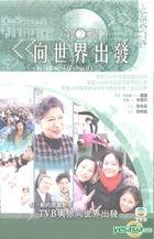 向世界出發 (DVD) (第二輯) (TVB番組)