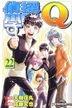 偵探學園 Q (Vol.22) (港台版) (完)