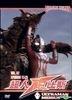 Ultraman Mebius Ep.13-25 (DVD) (Hong Kong Version)