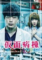 Mask Ward (DVD) (Premium Edition) (Japan Version)