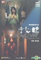 The Third Eye (DVD) (Hong Kong Version)