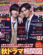 Monthly The Television (Fukuoka/Saga Edition) 13675-11 2021