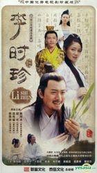 Li Shi Zhen (H-DVD) (End) (China Version)