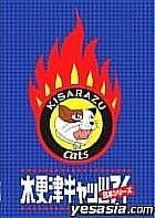 Kisarazu Cat's Eye Nihon Series (Japan Version)