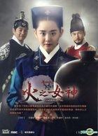 Goddess of Fire (DVD) (End) (Multi-audio) (MBC TV Drama) (Taiwan Version)