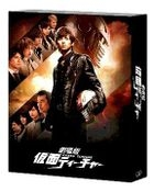 Kamen Teacher: The Movie (DVD) (Deluxe Edition) (First Press Limited Edition)(Japan Version)