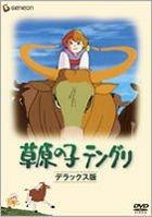Sougen No Ko Tenguri (DVD) (Deluxe Edition) (Japan Version)