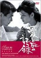 Ai to Shi no Kiroku (DVD) (Japan Version)