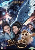 Legend of the Naga Pearls (2017) (DVD) (English Subtitled) (Hong Kong Version)