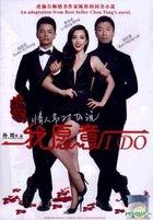 I Do (2012) (DVD) (Malaysia Version)