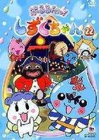 Pururun Shizuku Chan (DVD) (Vol.22) (Japan Version)