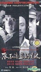 Yong Bu Xiao Shi De Dian Bo (DVD) (End) (China Version)