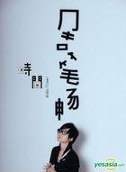 Time (Preorder Version) (China Version)