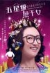 Welcome to the Happy Days (2016) (DVD) (English Subtitled) (Taiwan Version)