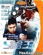 Double Tap (2000) (Blu-ray) (2020 Reprint) (Hong Kong Version)