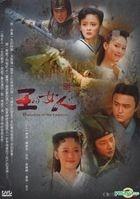 王的女人 (DVD) (完) (台灣版)