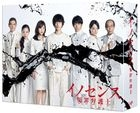 Innocence, Fight Against False Charges (Blu-ray Box) (Japan Version)