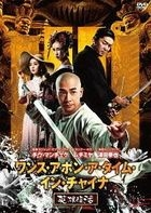 Warriors of the Nation (DVD) (Japan Version)