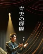 A Bolt From the Blue (Blu-ray) (Deluxe Edition) (Japan Version)