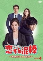 Bad Thief, Good Thief (DVD) (Box 4) (Japan Version)